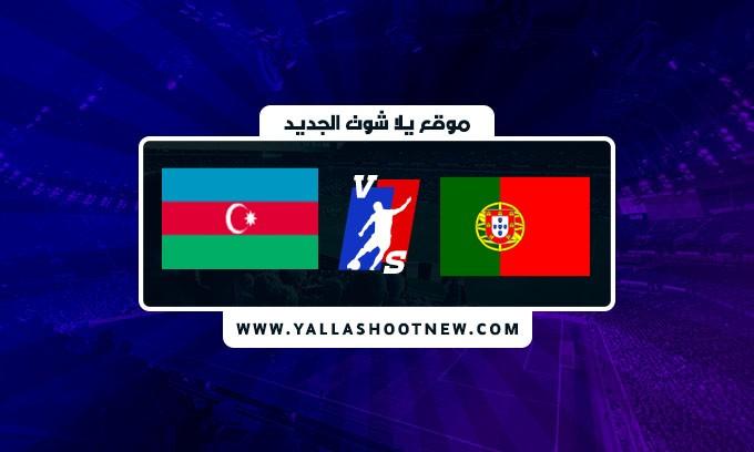 نتيجة مباراة البرتغال واذربيجان اليوم في تصفيات كأس العالم أوروبا 2022