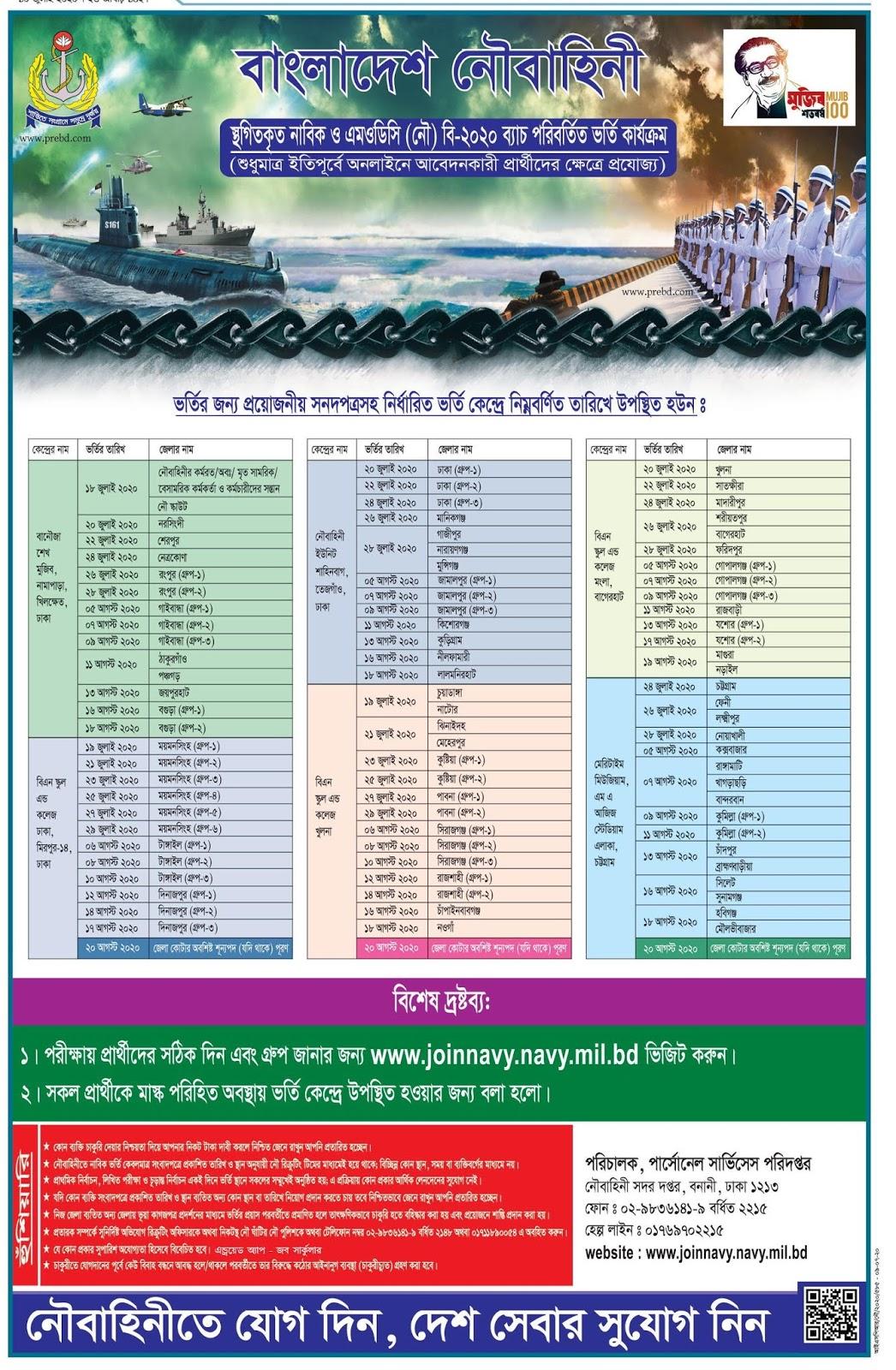 নৌবাহিনী নিয়োগ ২০২০ সার্কুলার-বাংলাদেশ নৌবাহিনী নিয়োগ বিজ্ঞপ্তি ২০২০ | Bangladesh navy job circular 2020