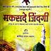 मकसद-ए-जिंदगी मुफ्त हिंदी पीडीऍफ़ पुस्तक | Maqsad-e-Zindgi Hindi Book Download