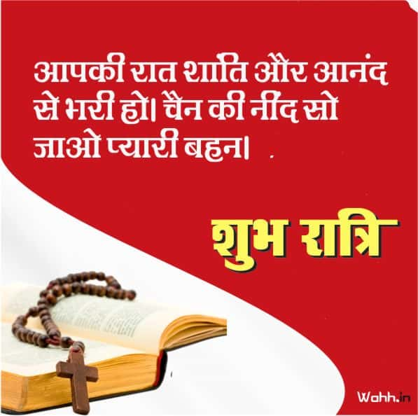 jesus prayer hindi