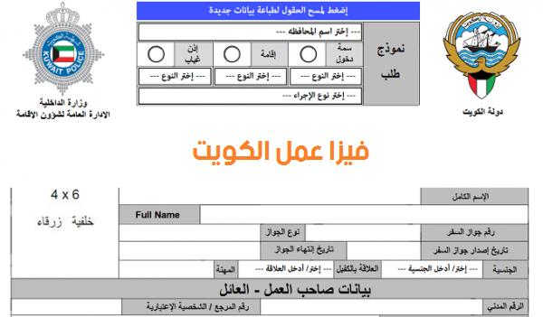 استخراج فيزا عمل الكويت