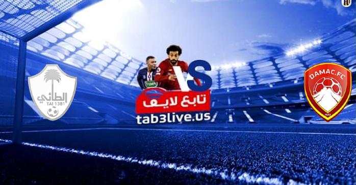 نتيجة مباراة ضمك والطائي اليوم 2021/08/20 الدوري السعودي