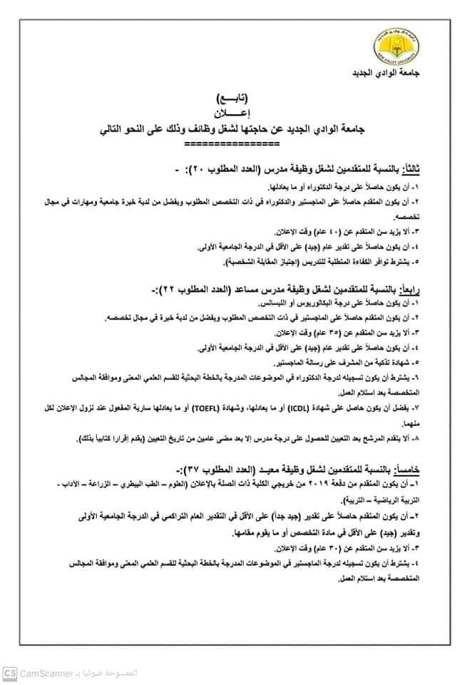 عاجل   جامعة الوادي الجديد تعلن عن وظائف شاغرة لأعضاء هيئة تدريس ومعاونيهم 8