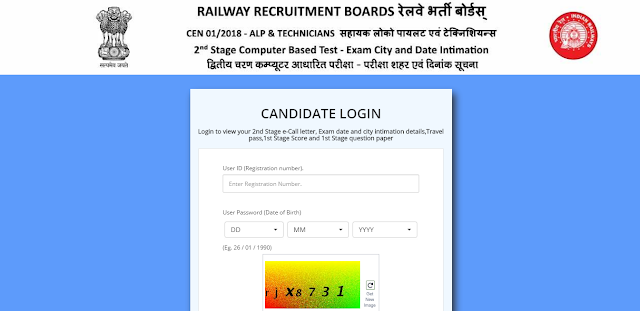 RRB ASSISTANT LOKO PILOT & TECHNICAN FIRST STAGE RESULT & SECOND PHASE EXAM PLACE ,DATE