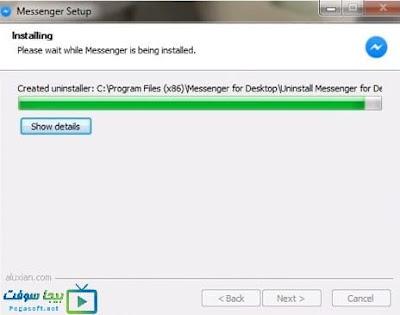 تنزيل برنامج الماسنجر على الكمبيوتر ويندوز 7