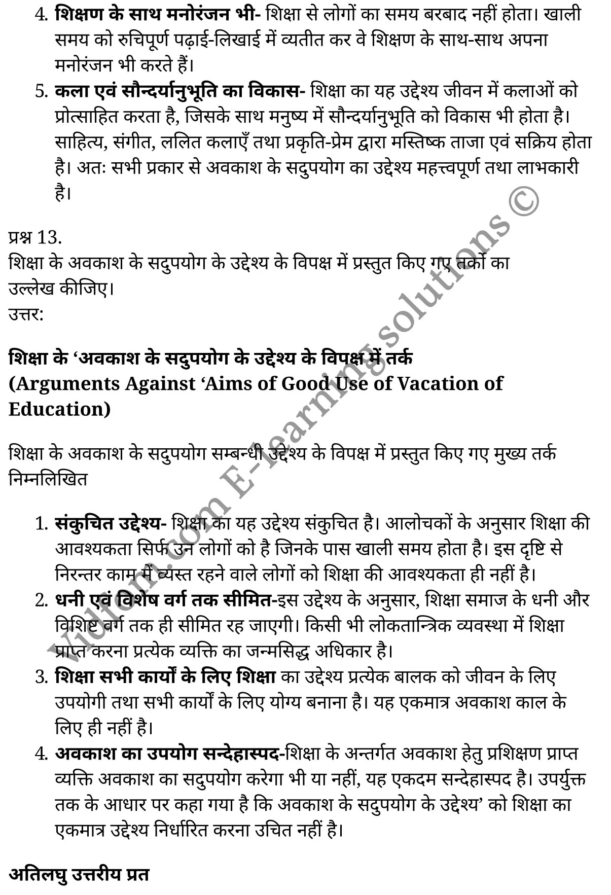 कक्षा 11 शिक्षाशास्त्र के नोट्स हिंदी में एनसीईआरटी समाधान, class 11 Pedagogy chapter 3, class 11 Pedagogy chapter 3 ncert solutions in Pedagogy, class 11 Pedagogy chapter 3 notes in hindi, class 11 Pedagogy chapter 3 question answer, class 11 Pedagogy chapter 3 notes, class 11 Pedagogy chapter 3 class 11 Pedagogy chapter 3 in hindi, class 11 Pedagogy chapter 3 important questions in hindi, class 11 Pedagogy hindi chapter 3 notes in hindi, class 11 Pedagogy chapter 3 test, class 11 Pedagogy chapter 3 class 11 Pedagogy chapter 3 pdf, class 11 Pedagogy chapter 3 notes pdf, class 11 Pedagogy chapter 3 exercise solutions, class 11 Pedagogy chapter 3, class 11 Pedagogy chapter 3 notes study rankers, class 11 Pedagogy chapter 3 notes, class 11 Pedagogy hindi chapter 3 notes, class 11 Pedagogy chapter 3 class 11 notes pdf, class 11 Pedagogy chapter 3 class 11 notes ncert, class 11 Pedagogy chapter 3 class 11 pdf, class 11 Pedagogy chapter 3 book, class 11 Pedagogy chapter 3 quiz class 11 , 11 th class 11 Pedagogy chapter 3 book up board, up board 11 th class 11 Pedagogy chapter 3 notes, class 11 Pedagogy, class 11 Pedagogy ncert solutions in Pedagogy, class 11 Pedagogy notes in hindi, class 11 Pedagogy question answer, class 11 Pedagogy notes, class 11 Pedagogy class 11 Pedagogy chapter 3 in hindi, class 11 Pedagogy important questions in hindi, class 11 Pedagogy notes in hindi, class 11 Pedagogy test, class 11 Pedagogy class 11 Pedagogy chapter 3 pdf, class 11 Pedagogy notes pdf, class 11 Pedagogy exercise solutions, class 11 Pedagogy, class 11 Pedagogy notes study rankers, class 11 Pedagogy notes, class 11 Pedagogy notes, class 11 Pedagogy class 11 notes pdf, class 11 Pedagogy class 11 notes ncert, class 11 Pedagogy class 11 pdf, class 11 Pedagogy book, class 11 Pedagogy quiz class 11 , 11 th class 11 Pedagogy book up board, up board 11 th class 11 Pedagogy notes, कक्षा 11 शिक्षाशास्त्र अध्याय 3 , कक्षा 11 शिक्षाशास्त्र, कक्षा 11 शिक्षाशास्त्र अध्याय 3 के नोट्स हिंदी में