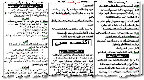 مراجعة اللغة العربية للصف الاول الثانوي الترم الثاني لعام 2022