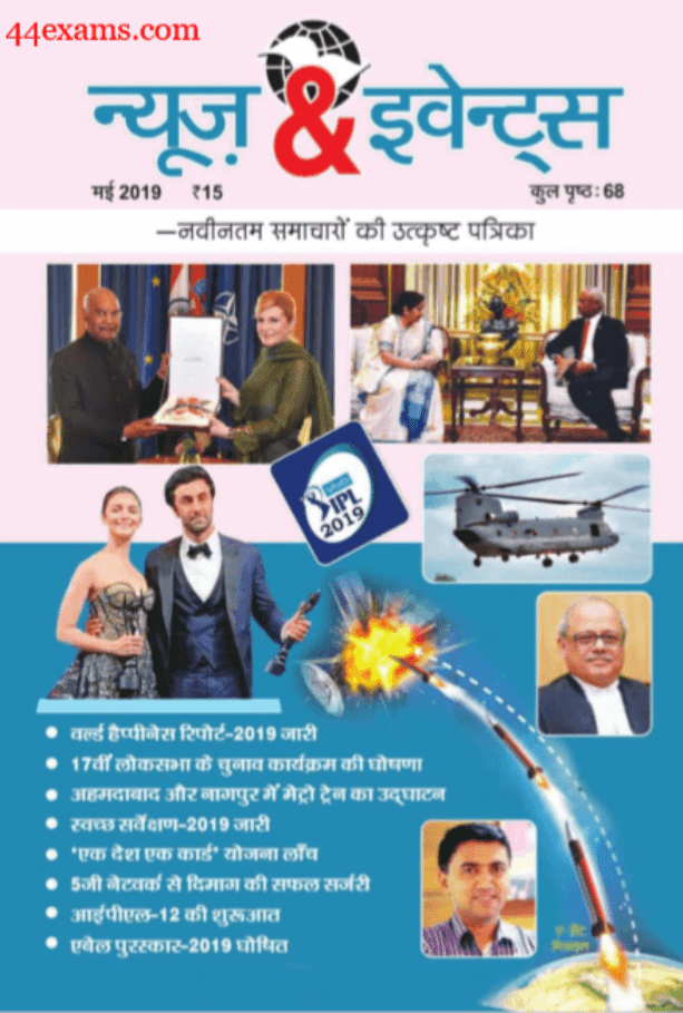 News-and-Events-May-2019-For-All-Competitive-Exam-Hindi-PDF-Book