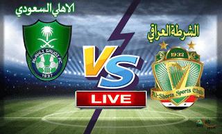 مشاهدة مباراة الاهلي السعودي والشرطه العراقي اليوم دوري ابطال اسيا