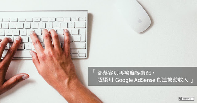 How to setup your Google AdSense / 如何設定 Google AdSense 幫網站建立廣告收入