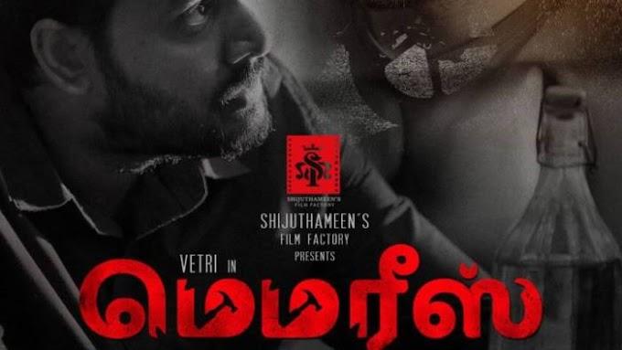 Per Aazhi Song Lyrics   Memories (2021) Tamil Movie Songs Lyrics   Sathya Prakash