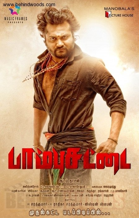Keerthy Suresh, Bobby Simha, Muktha Bhanu New Upcoming tamil movie Paambhu Sattai 2016, release date: 2016, Poster