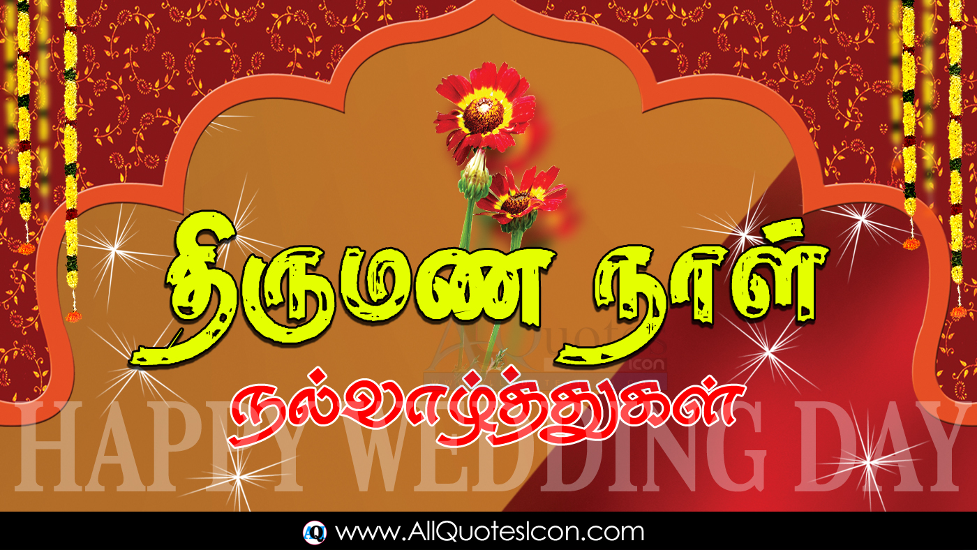 Wedding Wishes In Tamil Beautiful Happy Wedding Day Images Best Tamil Marriage Day