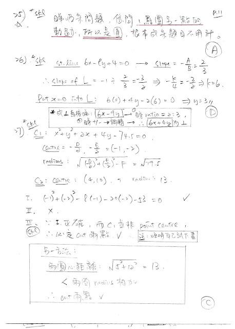 2020 DSE Math Paper 2 MC Full Explanation 數學 卷二 答案 解題步驟 Q25, 26, 27
