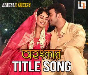 Ohongkar (Bengali Movie) Lyrics - Title Song by Shakib Khan, Bubly