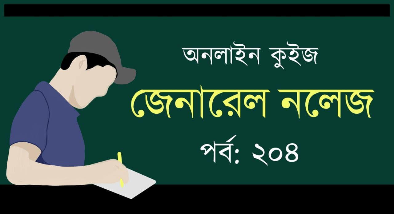 GK Mock Test in Bengali Part-204