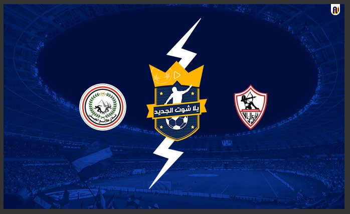 نتيجة مباراة الزمالك وطلائع الجيش اليوم 1 / ديسمبر / 2020 في كأس مصر