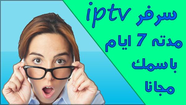 أحصل على سرفر iptv مدته 7 ايام باسمك مجانا ! فيديو حصري على اليوتيوب | MEHDI TECH