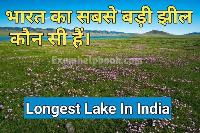 भारत का सबसे ऊंचा झील कौन सा है?