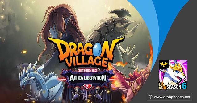 تحميل لعبة Dragon VILLAGE مهكرة للاندرويد