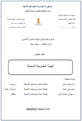 مذكرة ماستر: الهيئة العمومية المحلية PDF