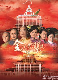 Thâm Cung Nội Chiến 2 - Beauty At War (2013)
