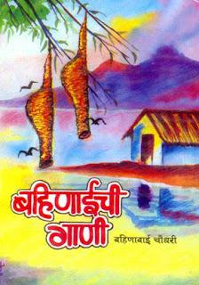 bahinabai choudhari , bahinabainchi gani - marathi poetry book, sahitya bharati