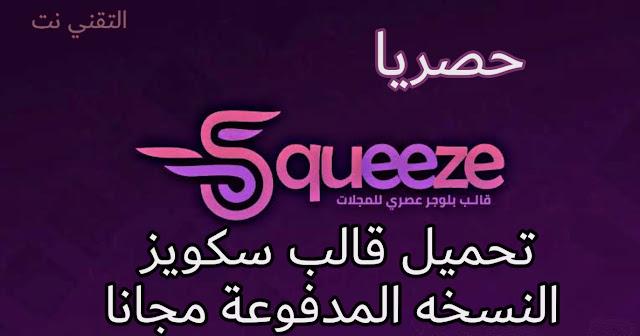 تحميل قالب سكويز Squeeze النسخة المدفوعة مجانا 2020 وشرح لمميزاته | التقني نت