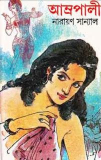 Amrapali by Narayan Sanyal