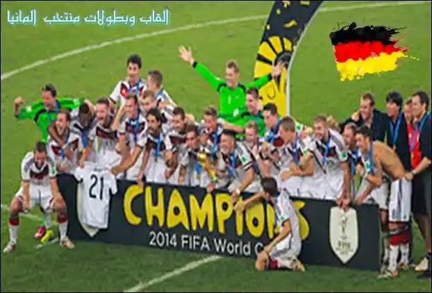 منتخب المانيا,المانيا,ألمانيا,خروج منتخب المانيا في الجولة الاولى في كأس العالم,تاريخ ألمانيا في بطولات كأس العالم تعليق عربي,المنتخب الألماني,كرة القدم,منتخبات كأس العالم,منتخب الارجنتين,المنتخب السعودي,المنتخب الإيطالي,البرازيل و المانيا