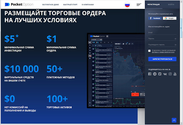 Скриншот официального сайта брокера бинарных опционов Pocket Option