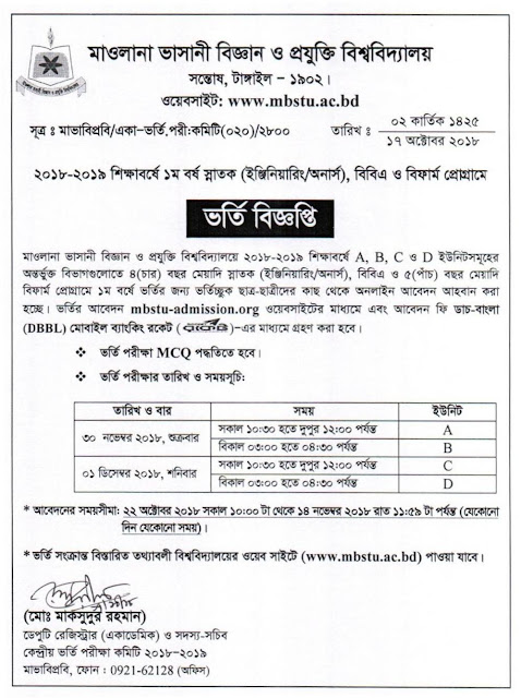 MBSTU Mawlana Bhasani Science and Technology University Admission Notice circular 2018-2019