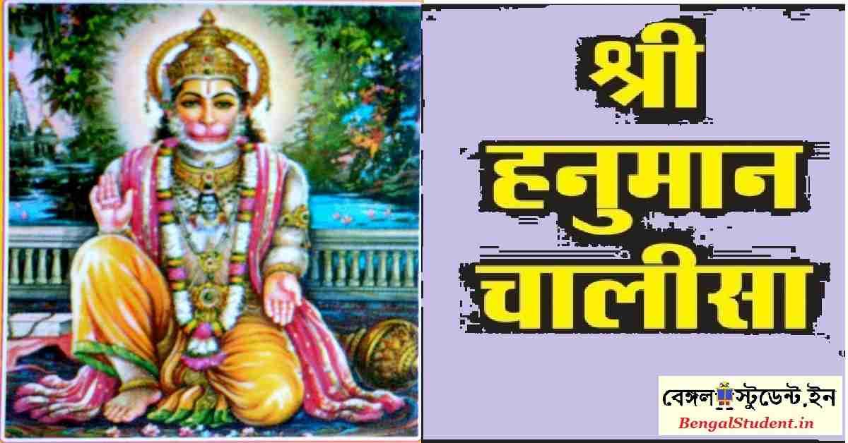 हनुमान चालीसा - Hanuman Chalisa in Hindi
