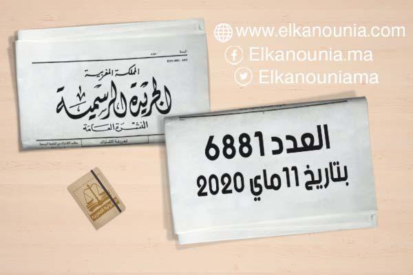 الجريدة الرسمية عدد 6881 الصادرة بتاريخ 17 رمضان 1441 (11 ماي2020) PDF