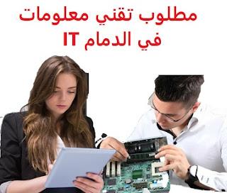 وظائف السعودية مطلوب تقني معلومات في الدمام IT