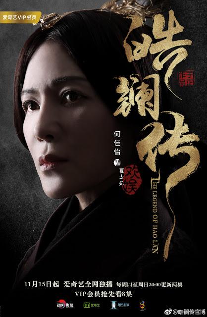 Beauty Hao Lan Poster He Jiayi