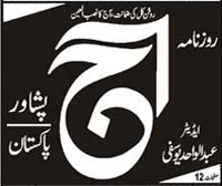 Newspaper from Pakistan   The Daily Aaj Peshawar   Today Newspaper 05-03-2021 PDF Download