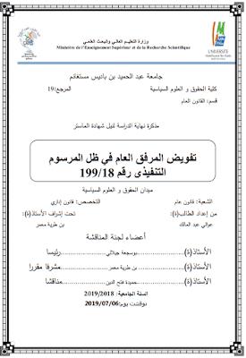 مذكرة ماستر: تفويض المرفق العام في ظل المرسوم التنفيذي رقم 18/ 199 PDF
