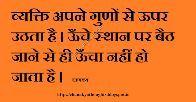 Good Person, Chanakya, hindi Thought,