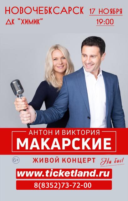 Концерт в Новочебоксарске Антон и Виктория МАКАРСКИЕ