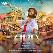 Aathadi Aathadi Anegan Tamil Song Lyrics