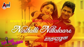 Chakravyuha Ninthalli Nillalaare Video Song
