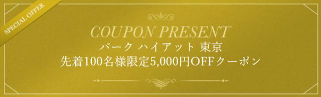 //ck.jp.ap.valuecommerce.com/servlet/referral?sid=3277664&pid=884311602&vc_url=https%3A%2F%2Fwww.ikyu.com%2Fap%2Fsrch%2FCouponIntroduction.aspx%3Fcmid%3D3925