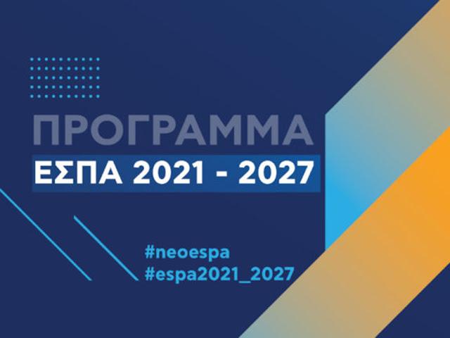 400 εκ. ευρώ από το νέο ΕΣΠΑ 2021 – 2027 για την Περιφέρεια Πελοποννήσου