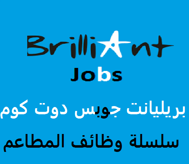 5f646a22a وظائف فى المطاعم - Brilliant Jobs بريليانت جوبس دوت كوم