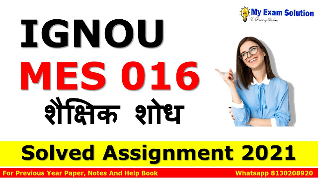 MES 016 शैक्षिक शोध Solved Assignment 2021-22
