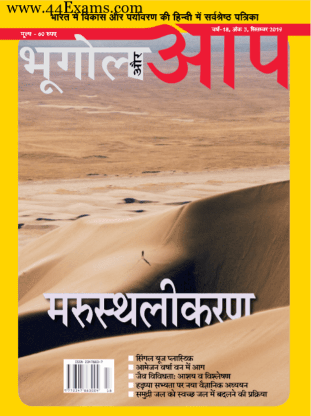 Bhugol-aur-Aap-September-2019-Current-Affairs-For-All-Competitive-Exam-Hindi-PDF-Book