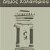 Δήμος Χαλανδρίου: Περιορισμός των ωρών εισόδου του κοινού στις υπηρεσίες του Δήμου για λόγους δημόσιας υγείας