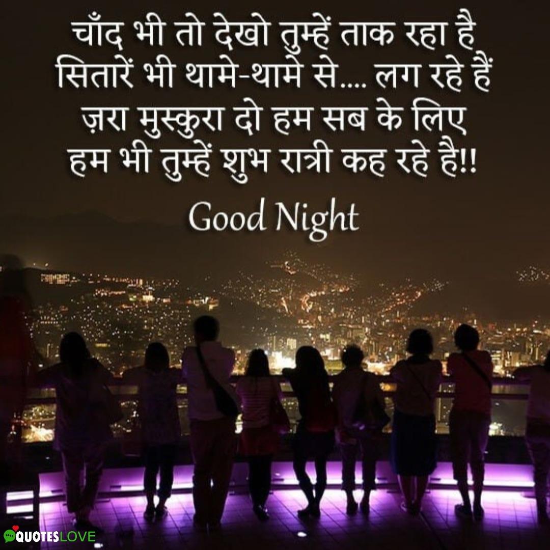 10+ (Best) Good Night Shayari Photo