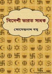 বিদেশী ভারত সাধক- সোমেন্দ্রনাথ বসু